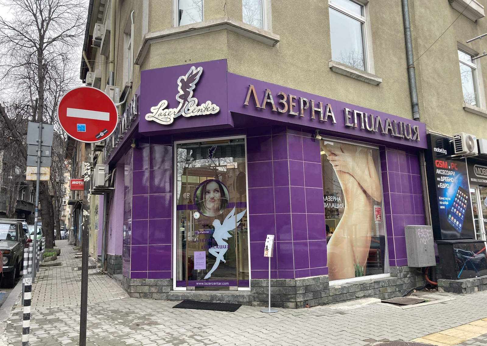 Лазер Център бул. В. Левски София